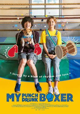 『私のボクサー』のポスター
