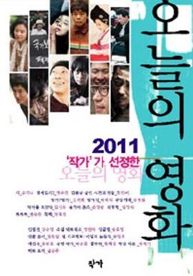 『2011 '작가'가 선정한 오늘의 영화』のポスター