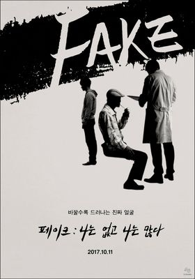 『FAKE(英題)』のポスター