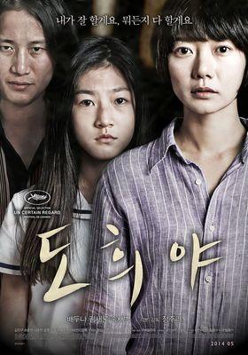『私の少女』のポスター