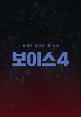 『ボイス ~112の奇跡~ シーズン 4』のポスター