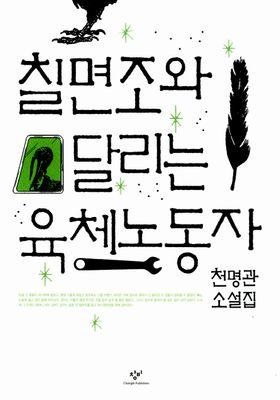 칠면조와 달리는 육체노동자's Poster