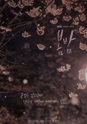 One Spring Night 's Poster
