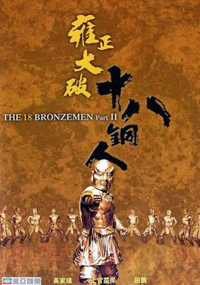 Return of the 18 Bronzemen's Poster
