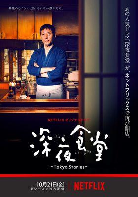 Midnight Diner: Tokyo Stories Season 1's Poster