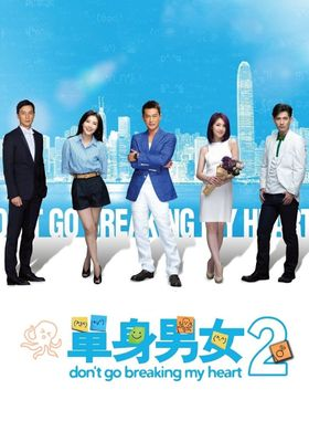 Don't Go Breaking My Heart 2's Poster