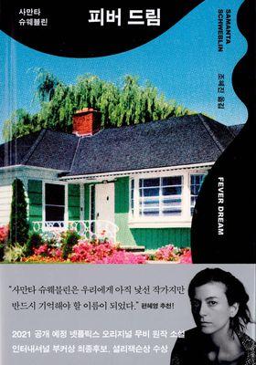 피버 드림의 포스터
