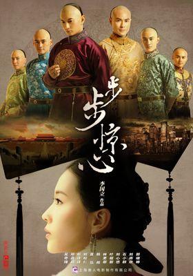 『宮廷女官 若曦』のポスター