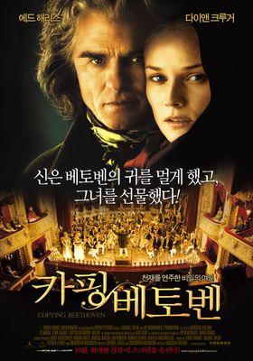 『敬愛なるベートーヴェン』のポスター