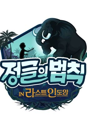 Law of the Jungle in Last Indian Ocean's Poster