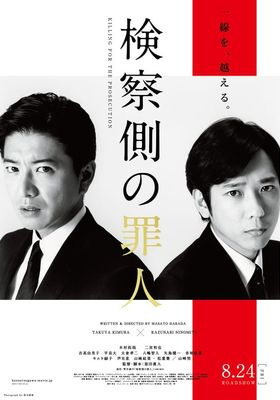 Killing For The Prosecution's Poster