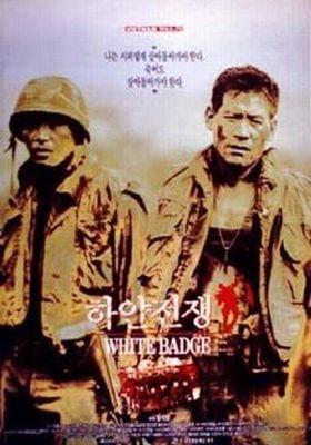 하얀 전쟁의 포스터