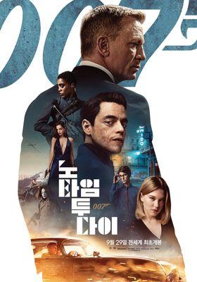 007 노 타임 투 다이의 포스터