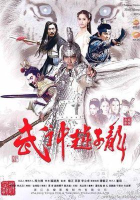 『三国志~趙雲伝~』のポスター