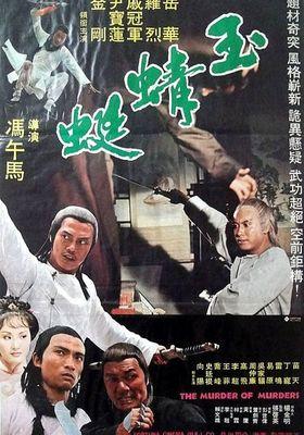 옥청정의 포스터