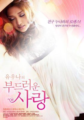 유우나의 부드러운 사랑의 포스터