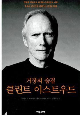 클린트 이스트우드's Poster
