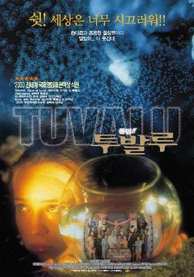 투발루의 포스터