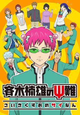 The Disastrous Life of Saiki K. Season 1's Poster