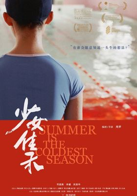 Summer is the Coldest Season's Poster