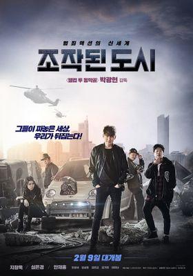 『操作された都市』のポスター