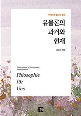 유물론의 과거와 현재's Poster
