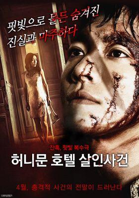 허니문 호텔 살인사건의 포스터