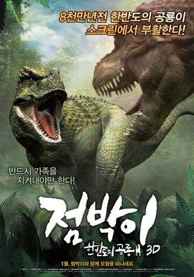 『大恐竜時代 タルボサウルス VS ティラノサウルス』のポスター