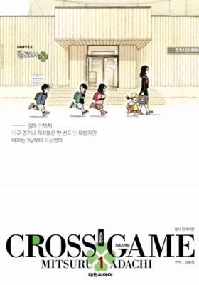 『크로스 게임 소장판』のポスター