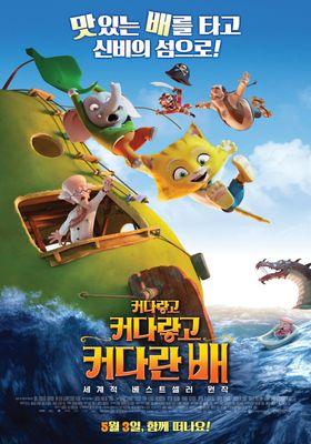 커다랗고 커다랗고 커다란 배의 포스터