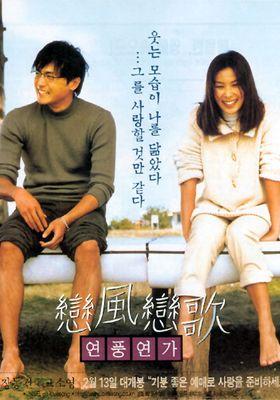 『恋風恋歌』のポスター
