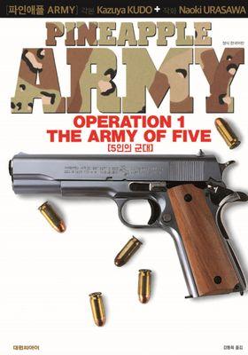 파인애플 ARMY 완전판의 포스터