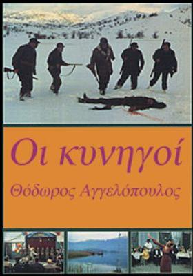 사냥꾼들의 포스터