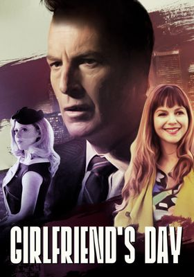 『ガールフレンドデー』のポスター