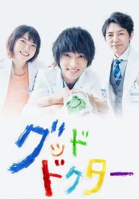 『グッド・ドクター』のポスター