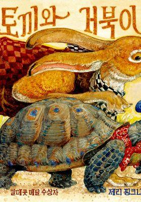 『토끼와 거북이』のポスター