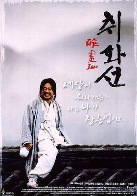 『酔画仙』のポスター