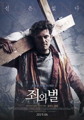 『復讐の十字架』のポスター