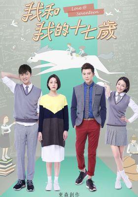 Love @ Seventeen 's Poster