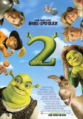『シュレック2』のポスター