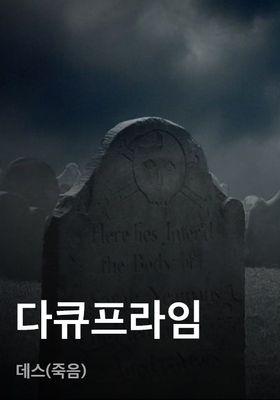 『다큐프라임 - 데스(죽음)』のポスター