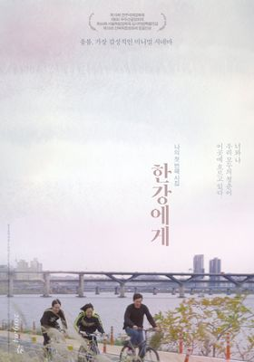 『To My River(英題)』のポスター