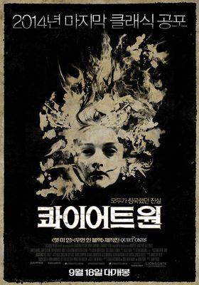 콰이어트 원의 포스터