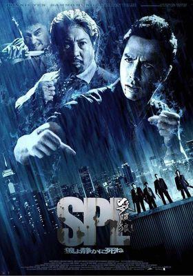 『SPL/狼よ静かに死ね』のポスター