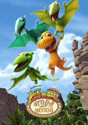 『Dinosaur Train(原題) シーズン4』のポスター