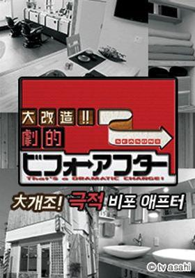 『大改造!!劇的ビフォーアフター』のポスター
