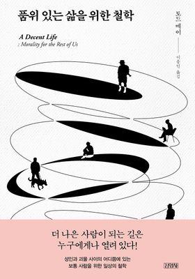 품위 있는 삶을 위한 철학's Poster