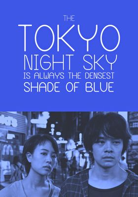 The Tokyo Night Sky Is Always the Densest Shade of Blue's Poster