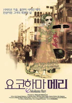 요코하마 메리의 포스터