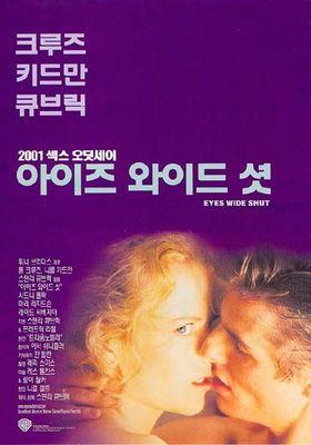 『アイズ ワイド シャット』のポスター